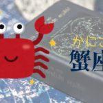 星座診断|外見と心中のギャップがありすぎ!蟹座の性格特徴