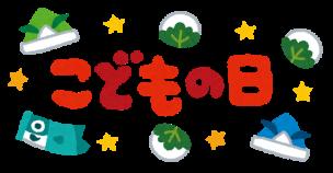 text_kodomonohi