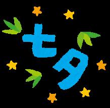 tanabata_title
