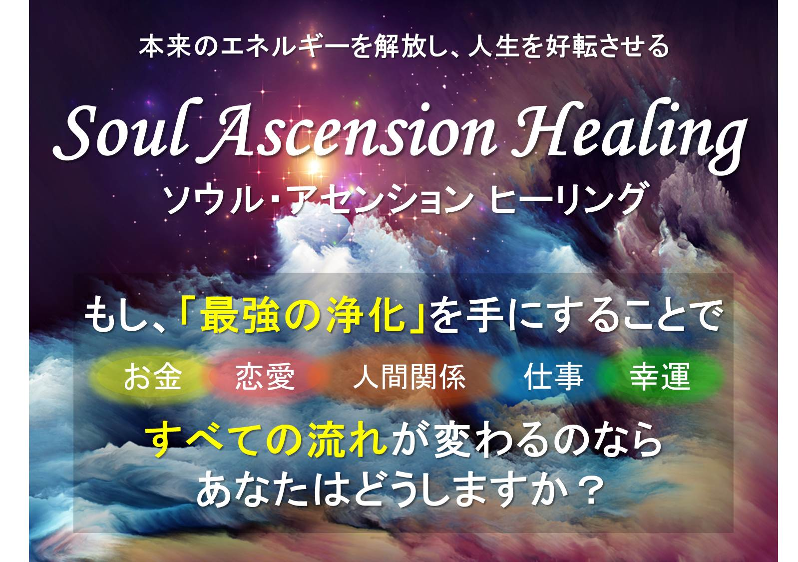 topbannar-soul-ascension-healing