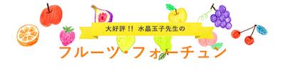 fruit_h1