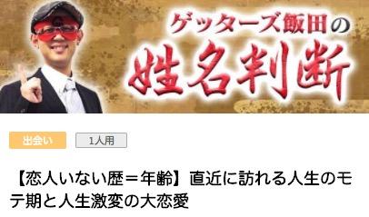 https://amb-uranai.ameba.jp/menu/15234?auth