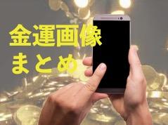 金運アップ 画像