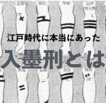 江戸時代に実際にあった入墨刑が嫌すぎる|見た目最悪ランキング5選