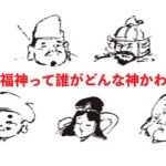 日本で人気の高い七福神とは?七人のご利益と特徴まとめ